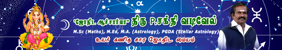 best astrologer in kumbakonam tanjore